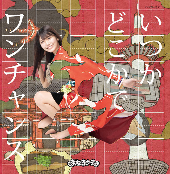 シングル「いつかどこかで /ワンチャンス 」【Type-D  松下玲緒菜 盤】(CD)