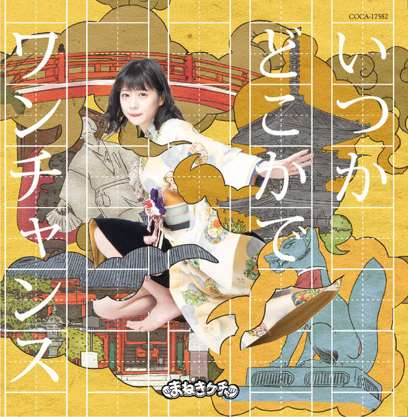 シングル「いつかどこかで /ワンチャンス 」【Type-E 深瀬美桜 盤】(CD)