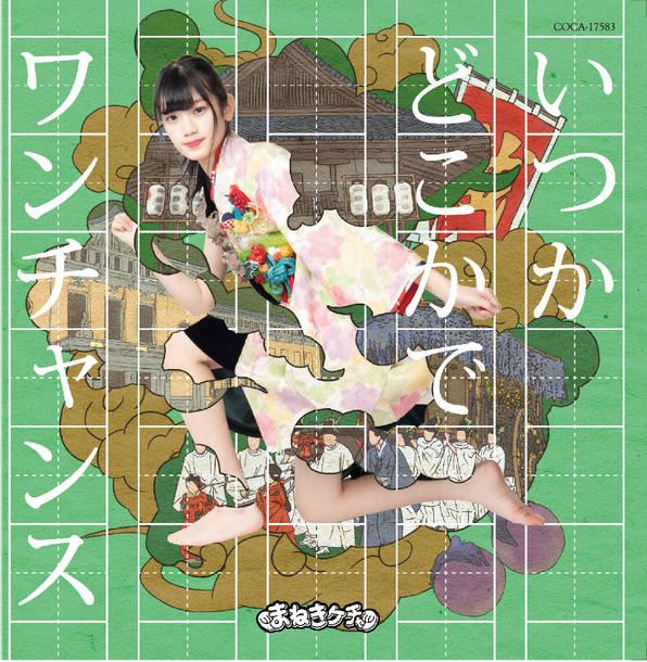 シングル「いつかどこかで /ワンチャンス 」【Type-F 篠原葵 盤】(CD)
