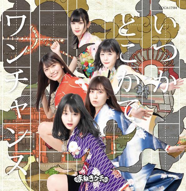 シングル「いつかどこかで /ワンチャンス 」【Type-G 通常盤】(CD)