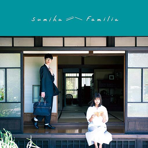 「ピカソからの宅急便(Instrumental)」収録アルバム『Familia』/sumika