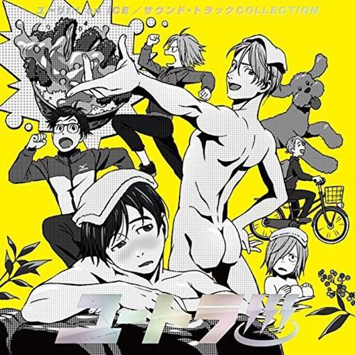 「Yeah Yeah Yeah」/ハヤシベトモノリ 収録アルバム『ユートラ/ユーリ!!! on ICE サウンド・トラックCOLLECTION』/V.A.
