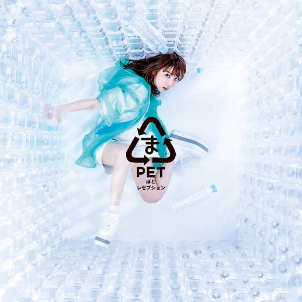 アルバム『ぺっとぼとレセプション』【通常盤】