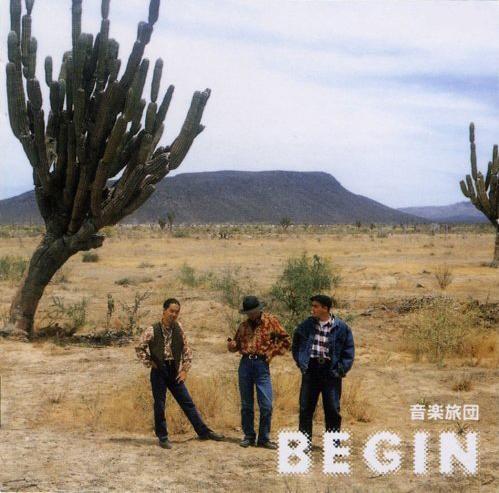 『音楽旅団』('90)/BEGIN