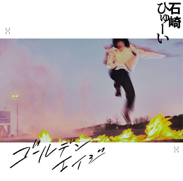 ミニアルバム『ゴールデンエイジ』【初回生産限定盤】