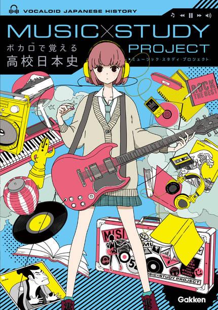 書籍+CD『MUSIC STUDY PROJECTボカロで覚える高校日本史』