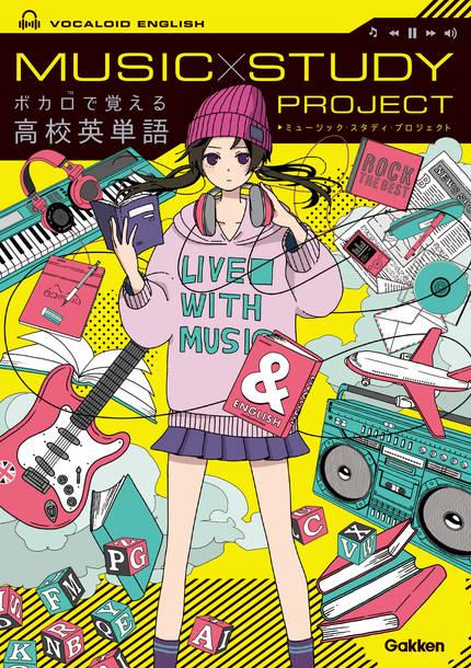 書籍+CD『MUSIC STUDY PROJECT ボカロで覚える高校英単語』