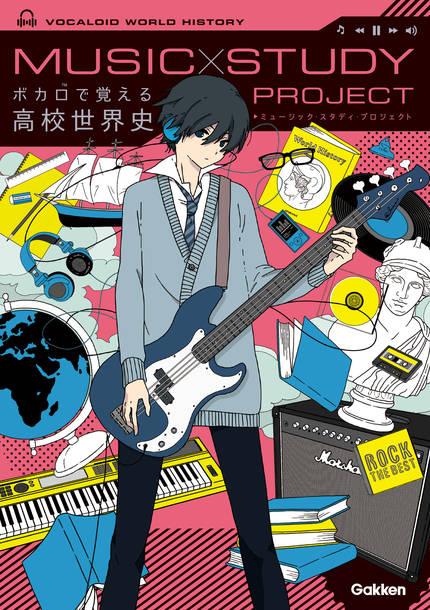 書籍+CD『MUSIC STUDY PROJECTボカロで覚える高校世界史』