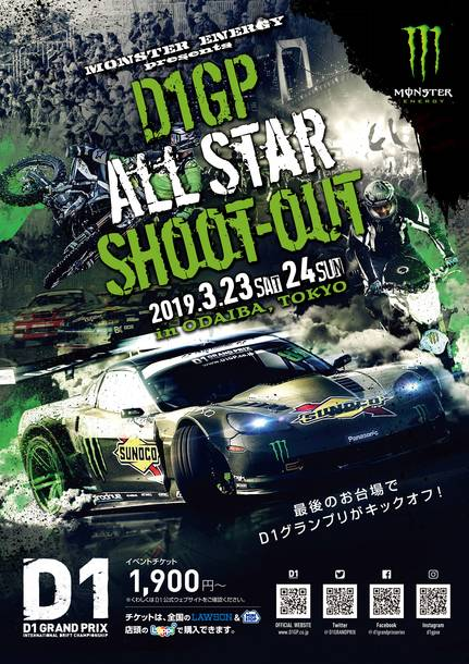 『MONSTER ENERGY presents D1GP ALL STAR SHOOT-OUT』ポスター