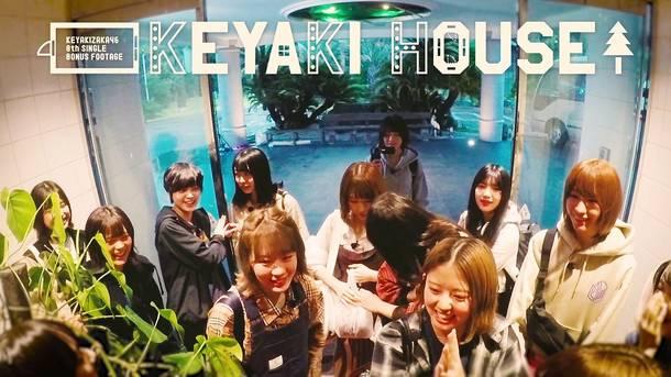 シングル「黒い羊」【初回仕様限定盤TYPE-A】 特典映像『KEYAKI HOUSE ~前編~』予告編