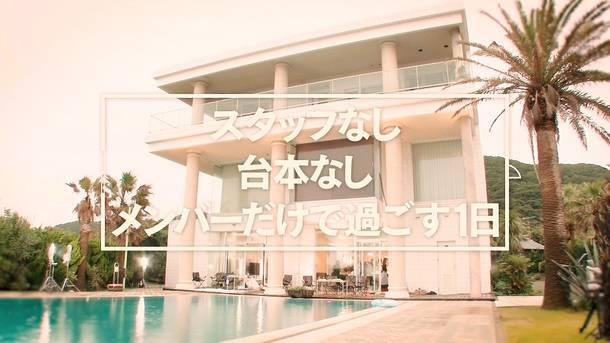 シングル「黒い羊」【初回仕様限定盤TYPE-B】『KEYAKI HOUSE ~中編~』予告編