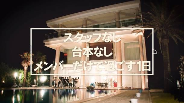 シングル「黒い羊」【初回仕様限定盤TYPE-C】特典映像『KEYAKI HOUSE ~後編~』予告編