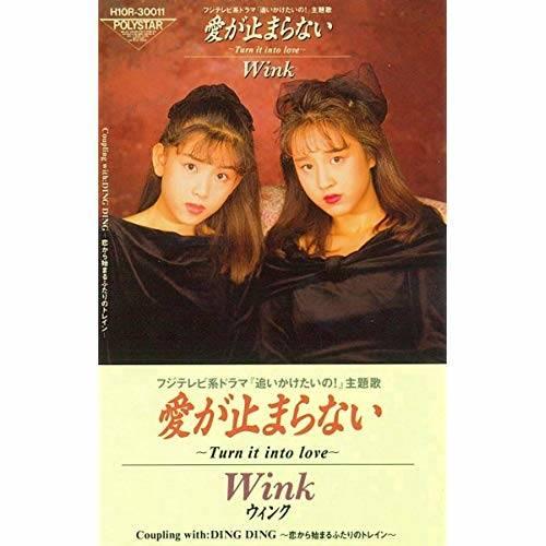 シングル「愛が止まらない ~ターン・イット・イントゥ・ラヴ~」/Wink