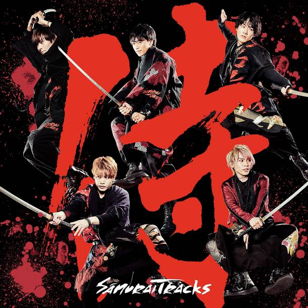 アルバム『SAMURAI TRACKS』 【通常盤】(CD)