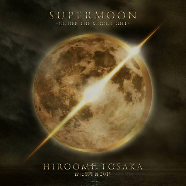 『HIROOMI TOSAKA 台北演唱會 2019 SUPERMOON ~UNDER THE MOONLIGHT~』