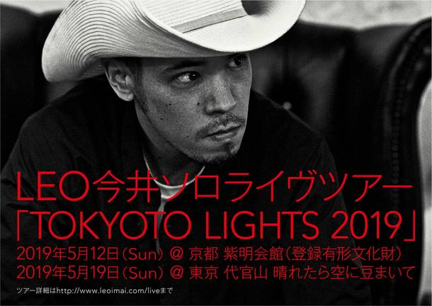 『TOKYOTO LIGHTS 2019』