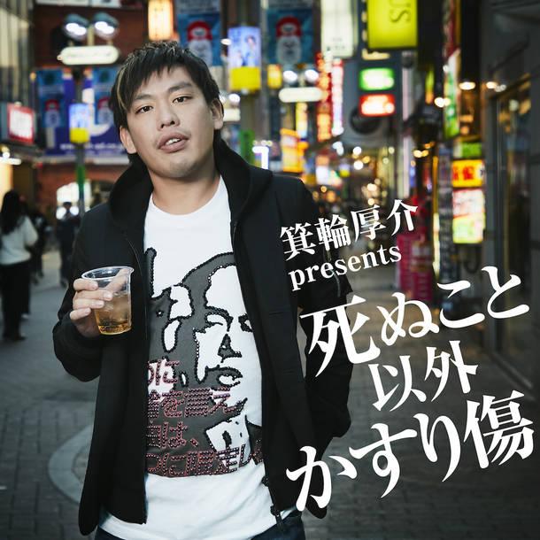 アルバム『箕輪厚介presents 死ぬこと以外かすり傷』