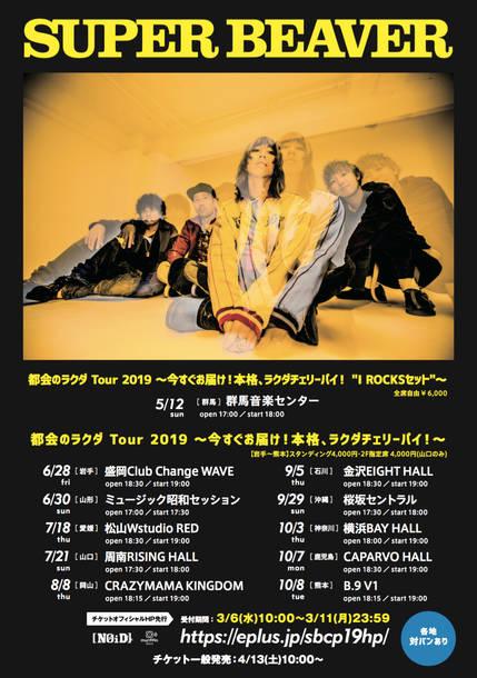 """『都会のラクダ Tour 2019 ~今すぐお届け!本格、ラクダチェリーパイ! """"I ROCKSセット""""~』"""