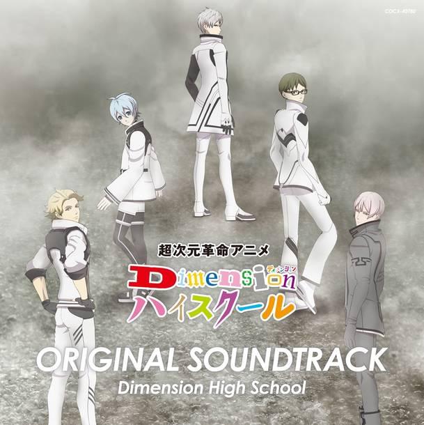 アルバム『超次元革命アニメ『Dimensionハイスクール』オリジナル・サウンドトラック』