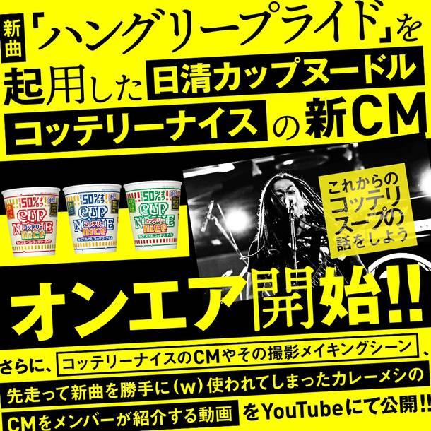 日清食品『カップヌードル コッテリーナイス』CM告知画像