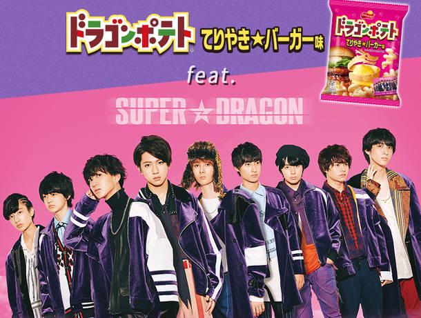 SUPER★DRAGON×「ドラゴンポテトてりやき★バーガー味」