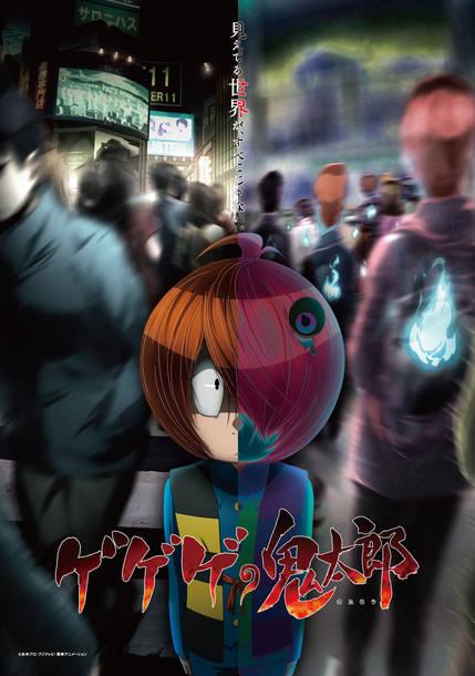 アニメ『ゲゲゲの鬼太郎』