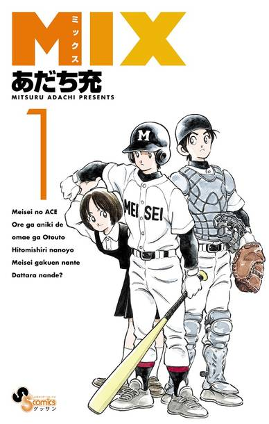 漫画『MIX』1巻
