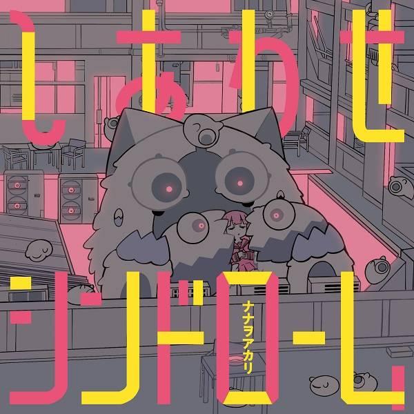 EP『しあわせシンドローム』【Tシャツ付き完全生産限定盤】(CD+Tシャツ)