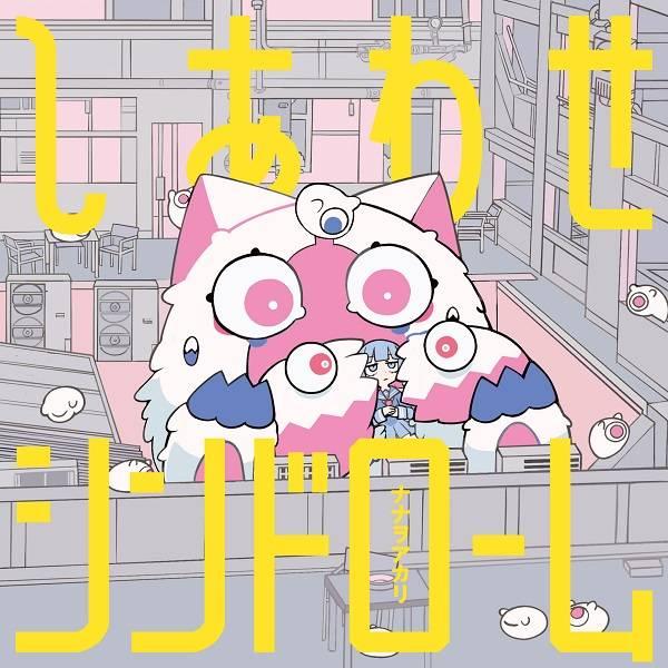 EP『しあわせシンドローム』【初回生産限定盤】(CD+DVD)
