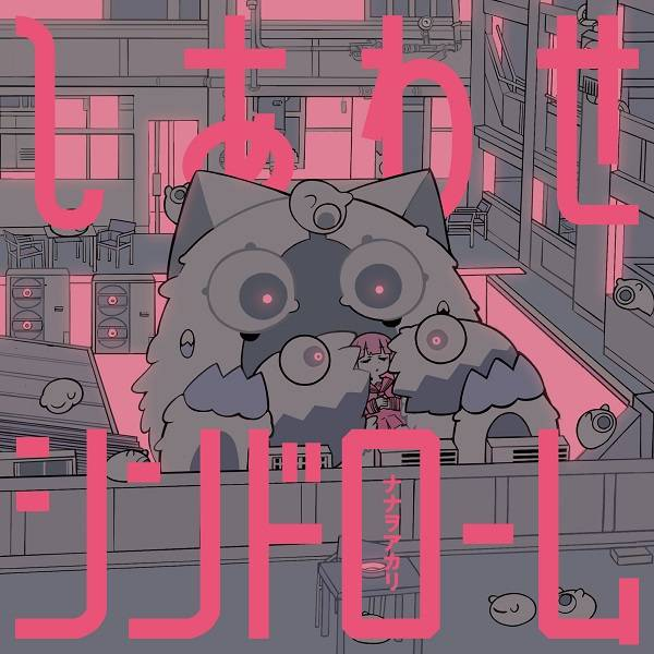 EP『しあわせシンドローム』【通常盤】(CD)