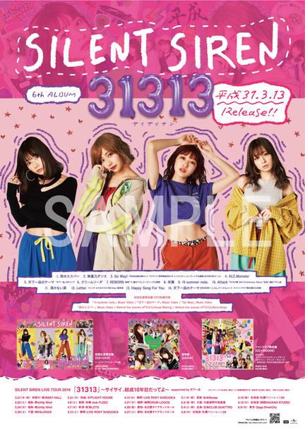 アルバム『31313』CDショップ先着特典告知ポスター