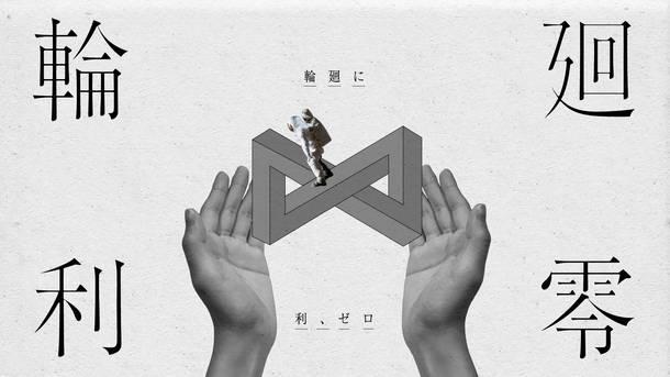 「ルイユの螺旋」ミュージックビデオ