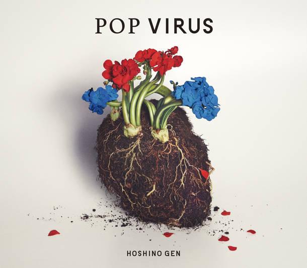 アルバム『POP VIRUS』