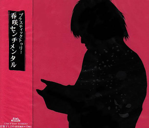 シングル「春咲センチメンタル」/Plastic Tree