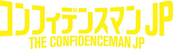 映画『コンフィデンスマンJP』ロゴ (C)2019「コンフィデンスマンJP」製作委員会