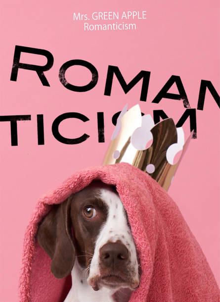 シングル「ロマンチシズム」【5,000枚完全生産限定 ドッグ盤】(CD+DVD+GOODS)