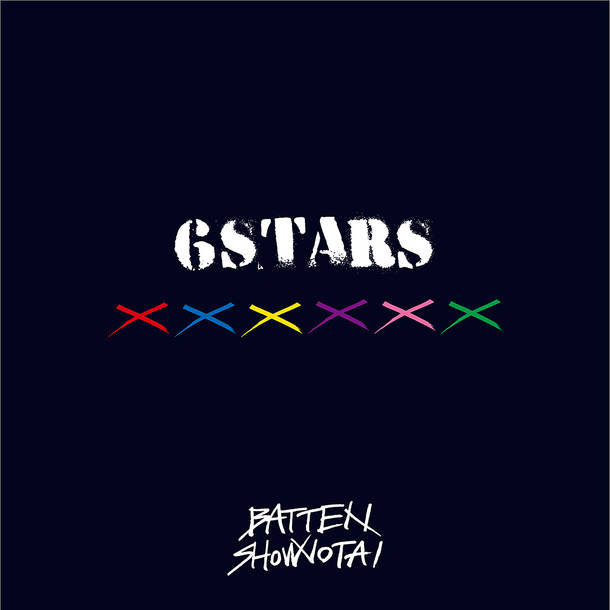 配信シングル「6STARS」