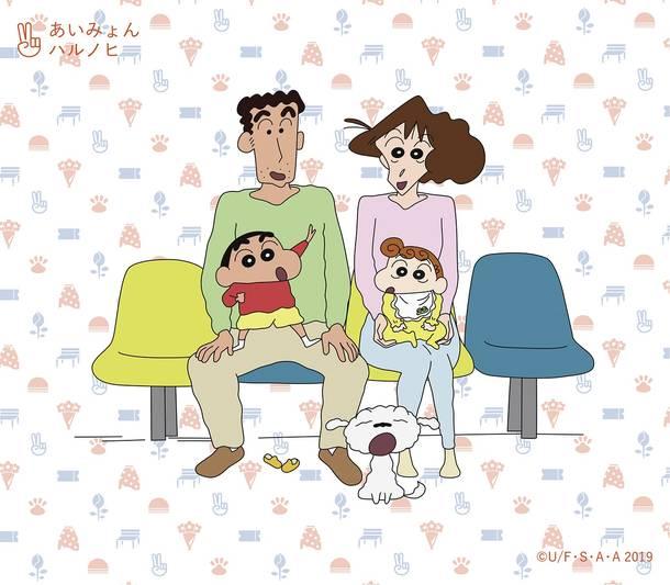 シングル「ハルノヒ」【クレヨンしんちゃん盤】 (C)臼井儀人/双葉社・シンエイ・テレビ朝日・ADK 2019
