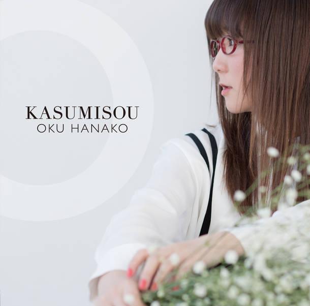 アルバム『KASUMISOU』【通常盤】(CD)