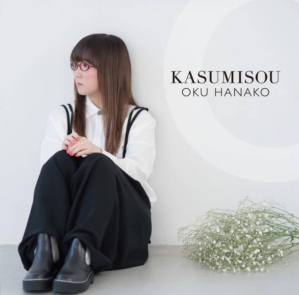 アルバム『KASUMISOU』【初回限定盤】(2CD)