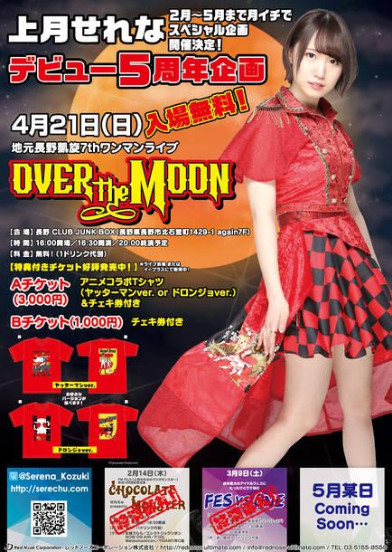 地元長野凱旋7thワンマンライブ『OVER the MOON』