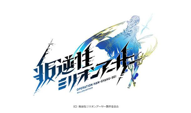 TVアニメ『叛逆性ミリオンアーサー』ロゴ