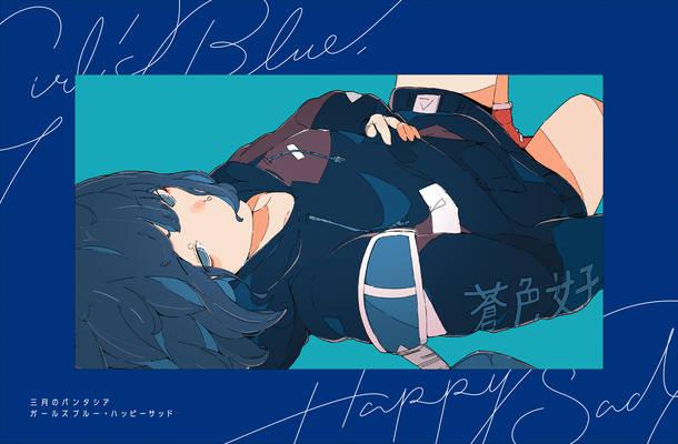 アルバム『ガールズブルー・ハッピーサッド』【ガールズブルー・ハッピーサッド盤(初回生産限定盤)】(CD+Blu-ray)