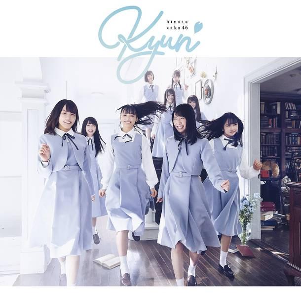 シングル「キュン」【通常盤】(CD)