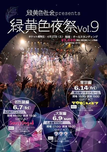 『緑黄色夜祭 vol.9』