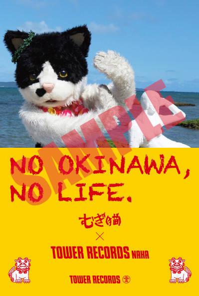 『NO OKINAWA, NO LIFE.』ポスター