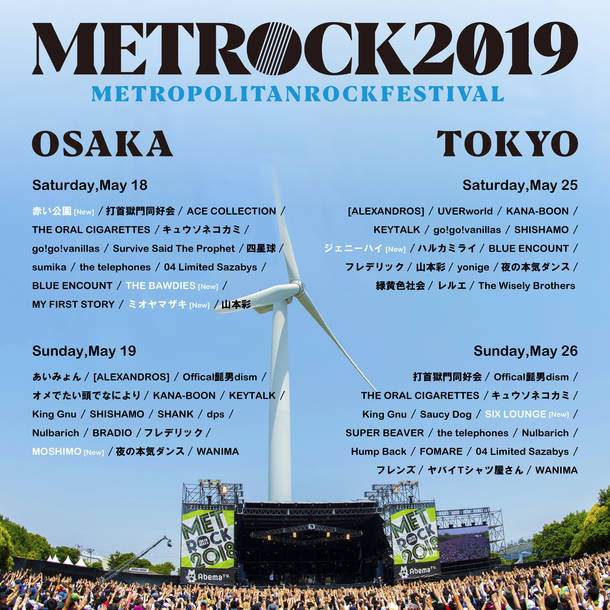 『METROPOLITAN ROCK FESTIVAL 2019』出演アーティスト