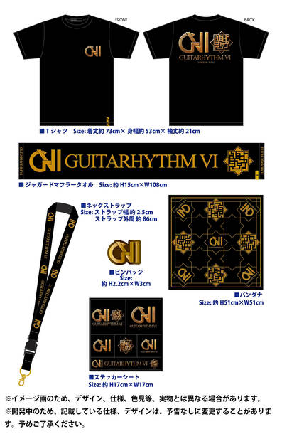 アルバム『GUITARHYTHM Ⅵ』完全数量限定盤 BOXセット 豪華6点グッズ