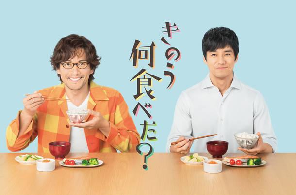 テレビ東京系ドラマ24『きのう何食べた?』ビジュアル