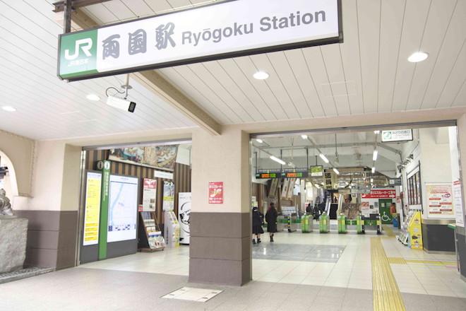 ▲『JR両国駅』西口から会場までは徒歩1分